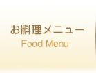 中華料理メニュー