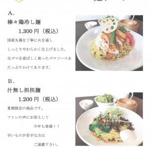 夏期限定麺ランチ